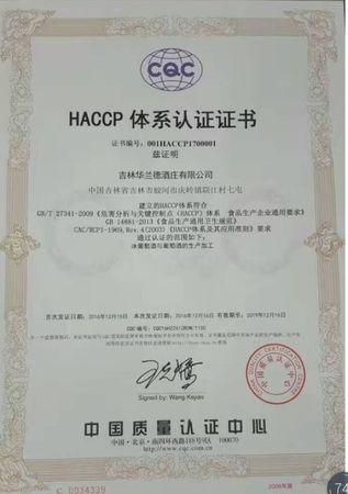 HACCP證書樣本