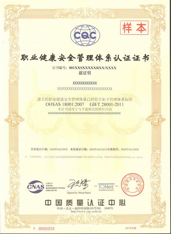 OHS證書中文版樣本