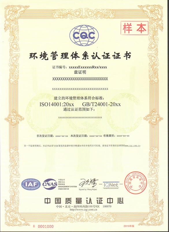 EMS證書中文樣本